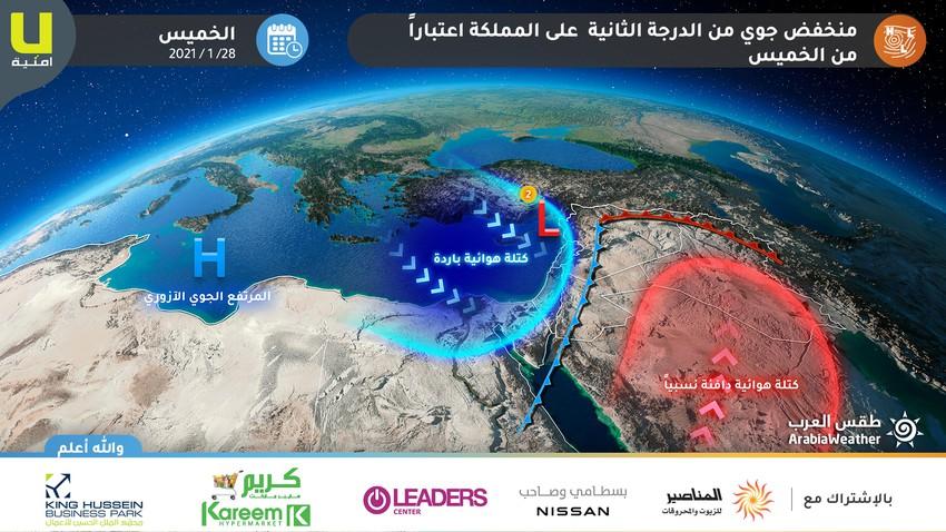 الأردن | بقاء المنخفض الجوي ضمن تصنيف الدرجة الثانية حسب آخر التحديثات