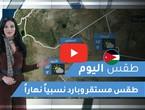 فيديو | طقس العرب | طقس اليوم في الأردن | الخميس2020/2/27َ