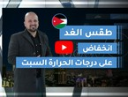 Video Arab Weather Tomorrow's weather in Jordan Saturday/29/2020