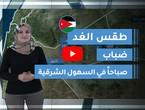 فيديو | طقس العرب | طقس الغد في الأردن | الخميس2020/2/27