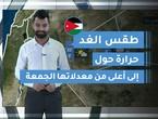 فيديو | طقس العرب | طقس الغد في الأردن| الجمعة 2020/2/28