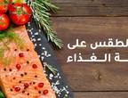 تأثير الطقس على سلامة الغذاء
