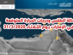 الإمارات| حالة الطقس ودرجات الحرارة المتوقعة ليوم الثلاثاء 31/3/2020