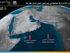 بحر العرب | نشوء اضطراب مداري قبالة سواحل جزيرة سقطرى في بحر العرب
