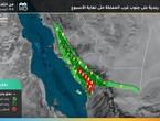 السعودية | استمرار الأمطار الرعدية على جنوب غرب المملكة