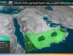 A new tropical wave increases the chances of rain in the Sultanate of Oman, the UAE, Saudi Arabia and Yemen