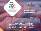 Arab Meteorological Day 2020 under the theme `Climate and Community Safety`