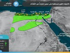 Egypt | A depression and showers of rain in many areas from Tuesday