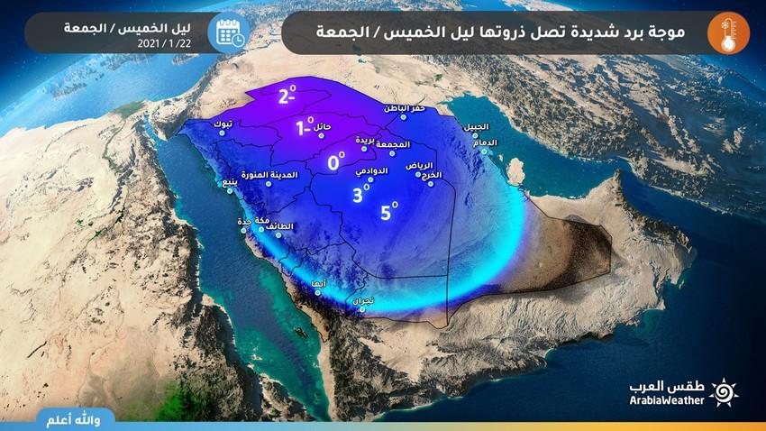 تحديث | آخر توقعات الموجة الباردة وشدتها والمناطق التي ستتأثر بها يومي الخميس والجمعة