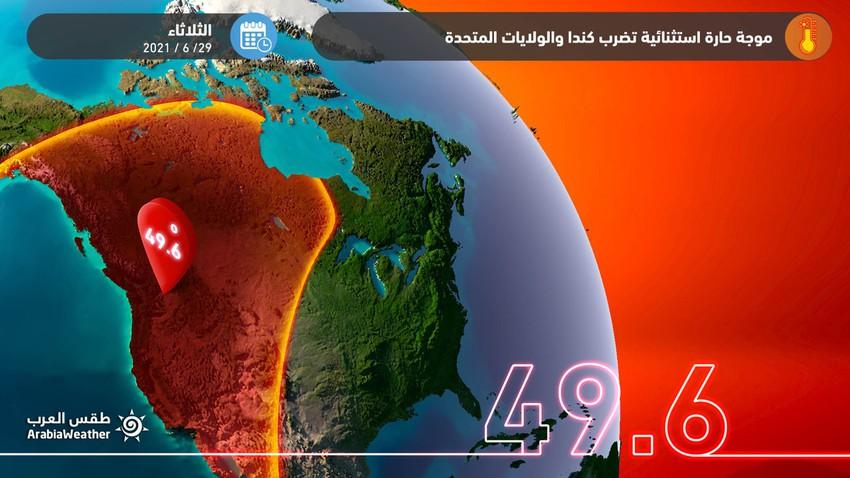 ماهي رياح فوهن و ظاهرة القبة الحرارية التي ألهبت كندا والولايات المتحدة وقتلت العشرات