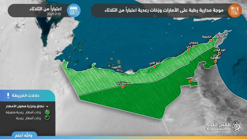 الإمارات | كتلة هوائية رطبة وتحسن فرص الأمطار اعتبارا من الثلاثاء