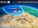 Météo d'Arabie : Une dépression atmosphérique affecte progressivement l'Algérie samedi