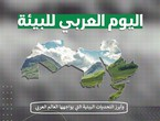 Arab Environment Day..the most prominent environmental problems and challenges facing the Arab world