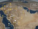 السعودية | حالة الطقس ودرجات الحرارة المتوقعة يوم الجمعة 2020/8/7