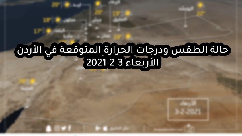 حالة الطقس ودرجات الحرارة المتوقعة في الأردن يوم الأربعاء 3-2-2021