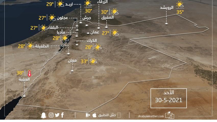 حالة الطقس ودرجات الحرارة المتوقعة في الأردن يوم الأحد 30-5-2021