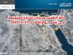 مصر | حالة الطقس ودرجات الحرارة المتوقعة يوم الثلاثاء 2020/3/31