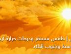 العراق | طقس مستقر ودرجات حرارة أربعينية في وسط وجنوب البلاد