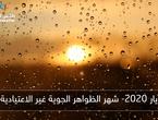 أيار 2020- شهر الظواهر الجوية غير الاعتيادية