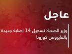 الأردن | تسجيل 14 إصابة جديدة بالفايروس كورونا