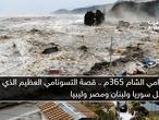 تسونامي الشام 365م .. قصة التسونامي العظيم الذي أغرق سواحل سوريا ولبنان ومصر وليبيا