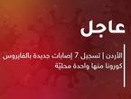 الأردن | تسجيل 7 إصابات جديدة بالفايروس كورونا منها واحدة محليّة