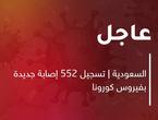السعودية | تسجيل 552 إصابة جديدة بفيروس كورونا