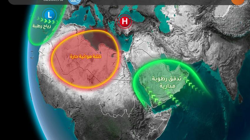 النشرة الجوية الأسبوعية للعالم العربي من 25/4/2021 إلى 30/4/2021
