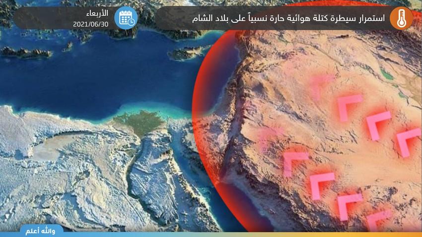 بلاد الشام | آخر توقعات الكتلة الهوائية التي تسببت بدرجات حرارة أعلى من المعدلات الطبيعية