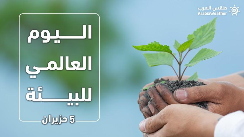 أهداف اليوم العالمي للبيئة 2021