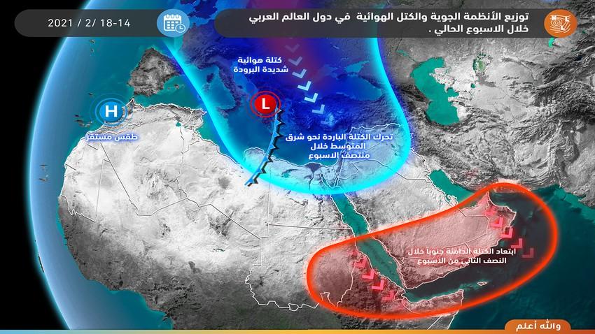 اسبوعية الوطن العربي | مُرتفع جوي غرب المُوسط وكتلة هوائية قطبية وشديدة على شرق المُتوسط مع مُنتصف الأسبوع
