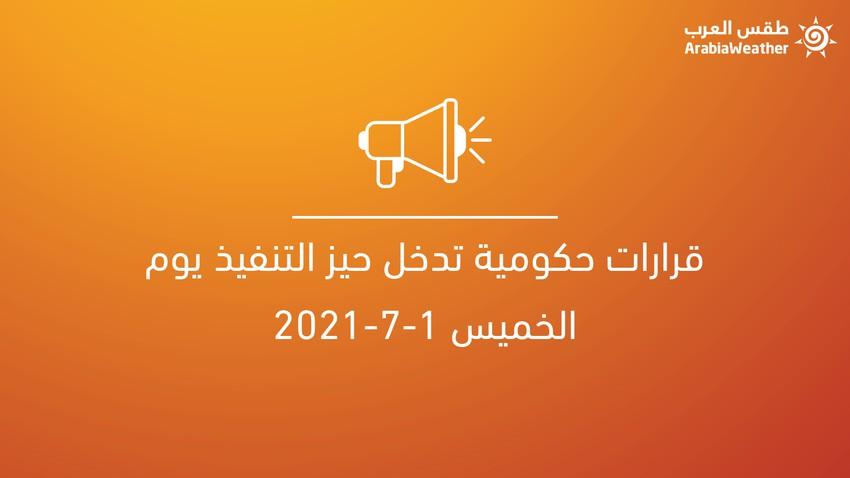 La deuxième phase des décisions gouvernementales entrera en vigueur le jeudi 1-7-2021