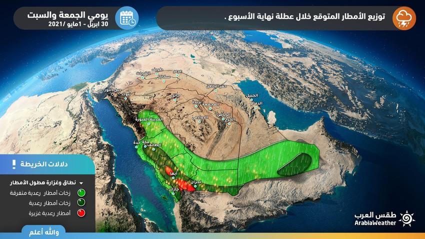 السعودية | تجدد الأمطار في العديد من المناطق وتحذيرات من السيول نهاية الأسبوع في هذه المناطق