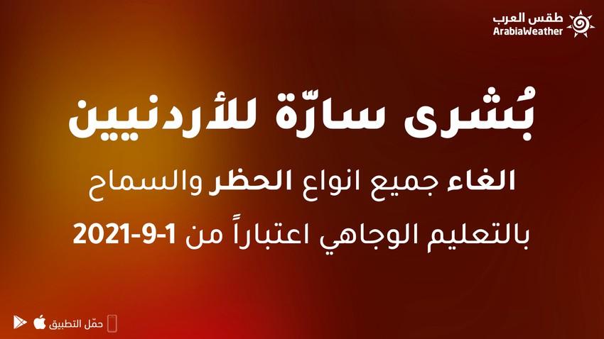 بُشرى سارّة للأردنيين..الغاء جميع انواع الحظر والسماح بالتعليم الوجاهي اعتباراً من 1-9-2021