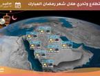 السعودية | طقس العرب يكشف تفاصيل أوقات غروب الشمس والقمر وإمكانية رؤية الهلال هذه الليلة