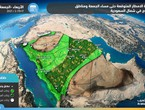 السعودية | ثلوج متوقعة شمالاً وأمطار منتظرة على حفر الباطن والرياض والدمام خلال الـ 24 ساعة القادمة