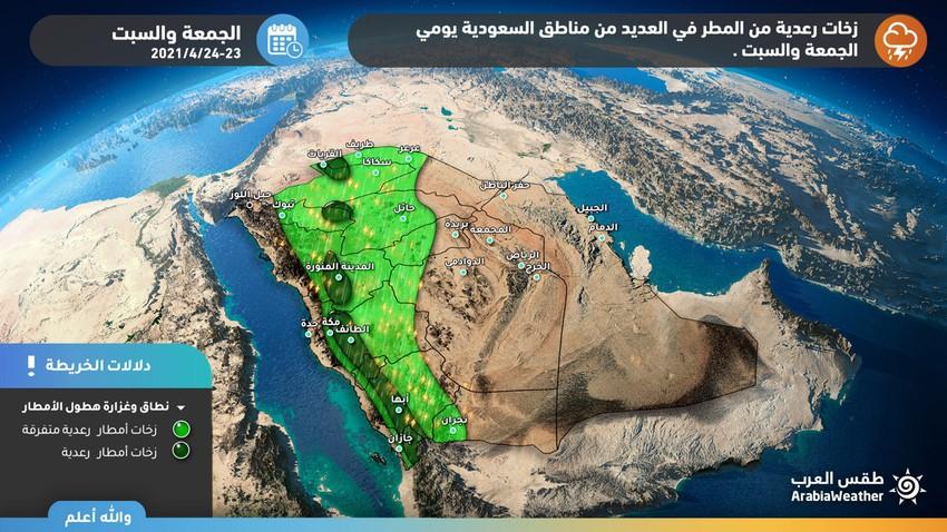 السعودية | خارطة وتفاصيل توقعات الأمطار والمناطق المشمولة بها يومي الجمعة والسبت