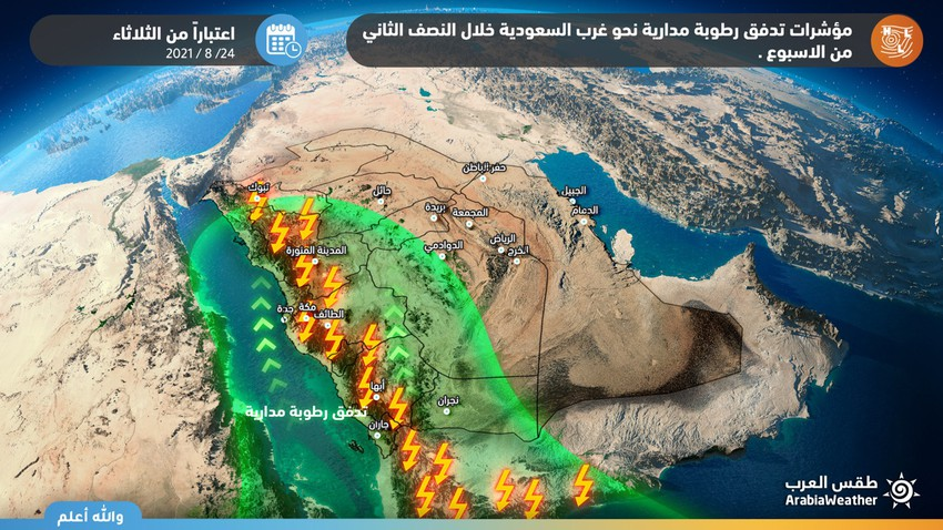 Saudi Arabia | A new influx of tropical humidity heralds 9 areas with thunderstorms during the second half of next week