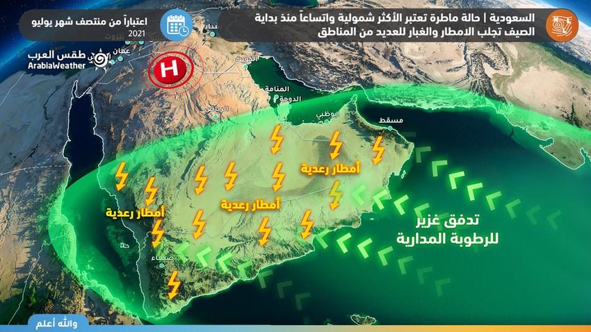 السعودية | مراقبة حالة ماطرة قوية تعتبر الأكثر شمولية واتساعاً منذ بداية الصيف تجلب الأمطار والغبار لـ 7 مناطق