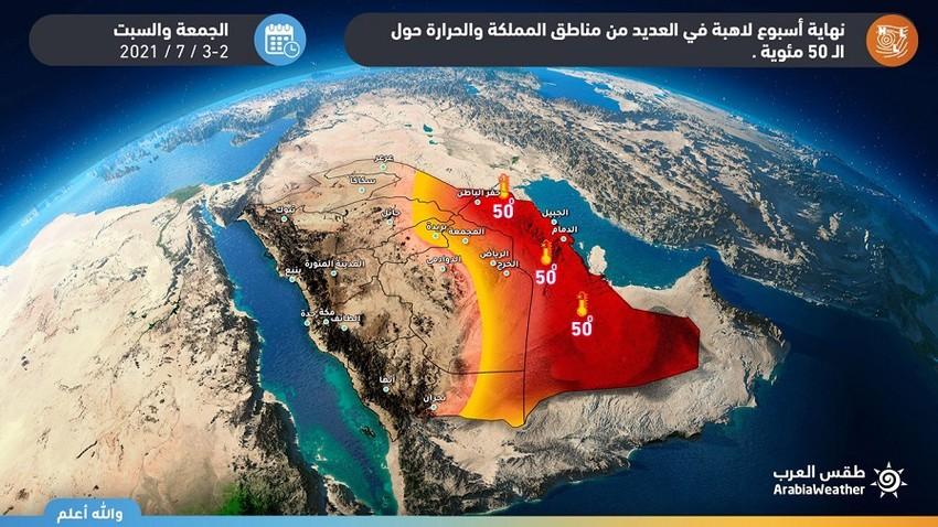 السعودية   طقس العرب ينبه من الخروج ظهراً ويحذر من درجات حرارة خمسينية متوقعة في أجزاء من الشرقية وحفر الباطن الجمعة والسبت