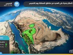 Warning of heavy thunderstorms expected on Thursday in the southwest of the Kingdom