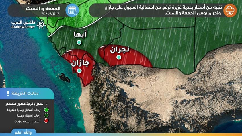 تنبيه مبكر | طقس العرب ينبه من أمطار شديدة الغزارة وسيول جارفة محتملة على جازان ونجران الجمعة والسبت