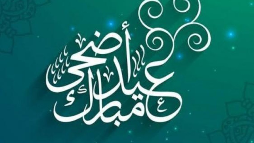 Why does the date of Eid Al-Adha change every year?