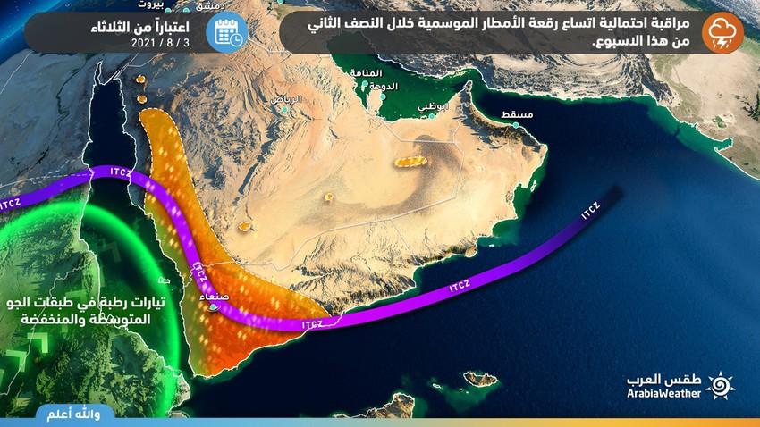 هام - السعودية | اتساع رقعة الأمطار الرعدية الثلاثاء والأربعاء لتشمل مناطق جديدة .. تفاصيل