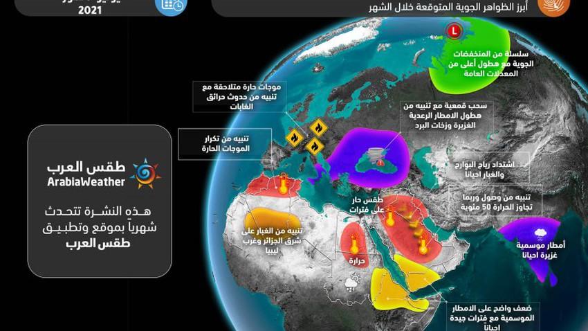السعودية | طقس العرب يصدر توقعات يوليو ويحذر من درجات حرارة قياسية وجفاف يضرب المنطقة الجنوبية الغربية!