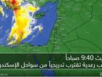 تحديث 9:40 صباحاً | سُحب رعدية تندفع نحو الاسكندرية والأمطار متوقعة الساعات القادمة