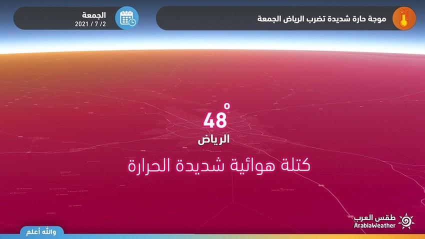 الرياض | طقس لاهب ومرهق يومي الجمعة والسبت والحرارة قد تتجاوز الـ 47 درجة مئوية!