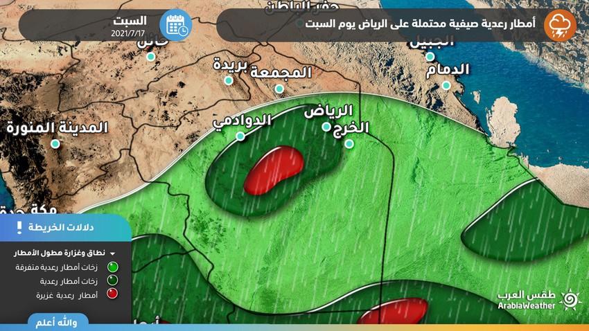 الرياض تحت المراقبة   طقس العرب يكشف عن فرص لأمطار صيفية نادرة محتملة على الرياض الأيام القادمة