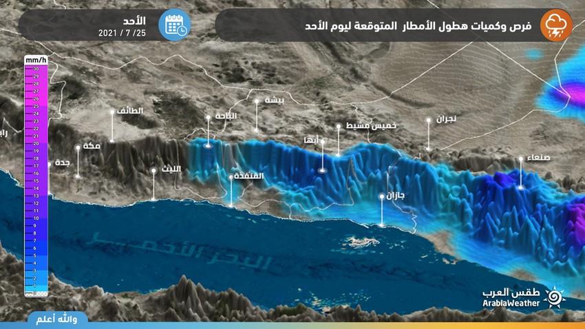 السعودية | خارطة وتفاصيل توقعات الأمطار والمناطق المشمولة بها ليوم الأحد