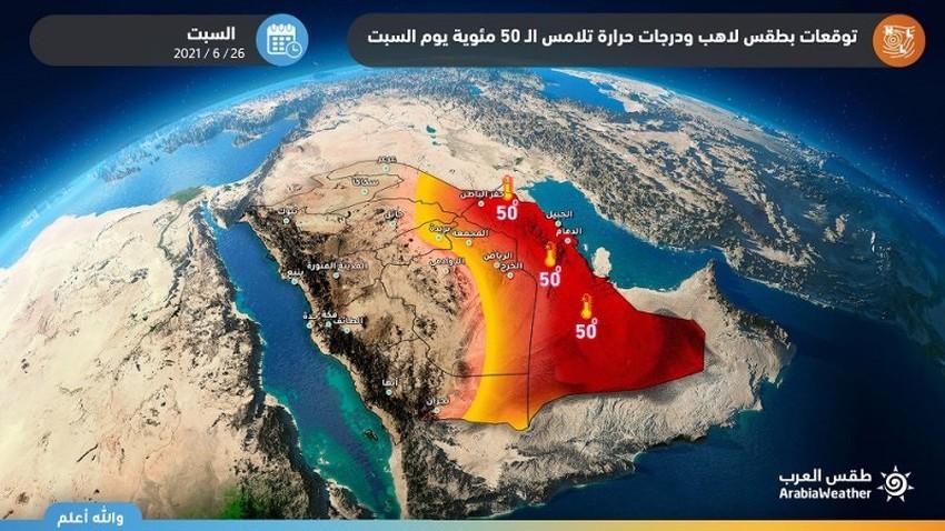 السعودية | الحر يشتد مُجدداً والحرارة تُقارب الـ 50 درجة مئوية في الشرقية وحفر الباطن مطلع الأسبوع